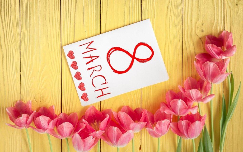 Восьмое марта картинки поздравления