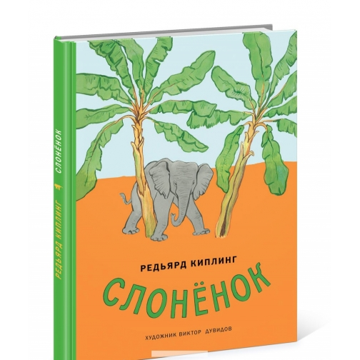 Читать сказку слоненок - редьярд киплинг, онлайн бесплатно с иллюстрациями.