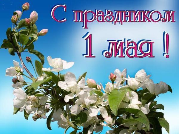 Душевные поздравления с 1 мая