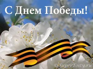 С днем победы: история праздника, поздравления и открытки