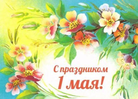 Самые красивые поздравления с 1 мая в прозе