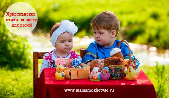Стихи к празднику пасхи для детей