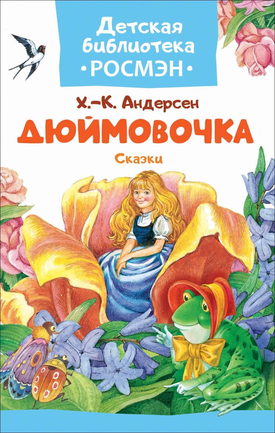 Сказка дюймовочка, ганс христиан андерсен - читать для детей онлайн