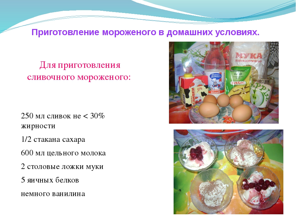 Мороженое в домашних условиях. рецепт сливочного пломбира своими руками