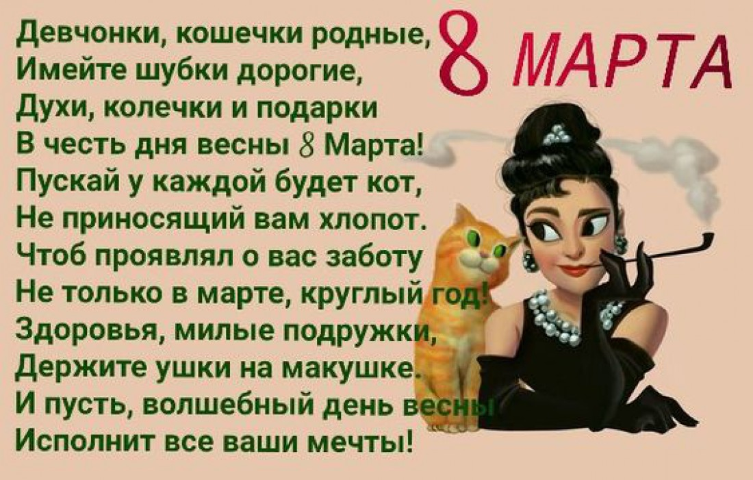 Прикольные поздравления с 8 марта в стихах
