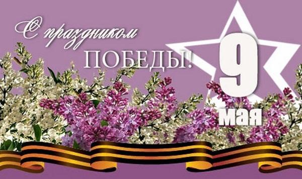 Картинки с 9 мая 2021 днем победы: красивые гиф поздравления - ladiesvenue.ru