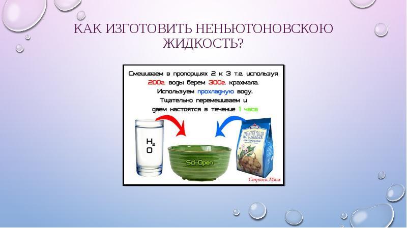 Что такое неньютоновская жидкость? примеры и эксперименты