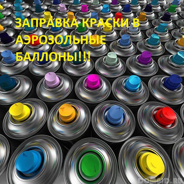 Все об аэрозольных красках: виды, советы по выбору и применению