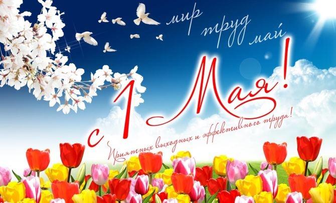 Поздравления с 1 мая официальные