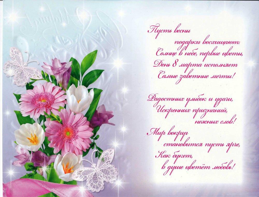 Оригинальные поздравления с 8 марта женщинам в стихах
