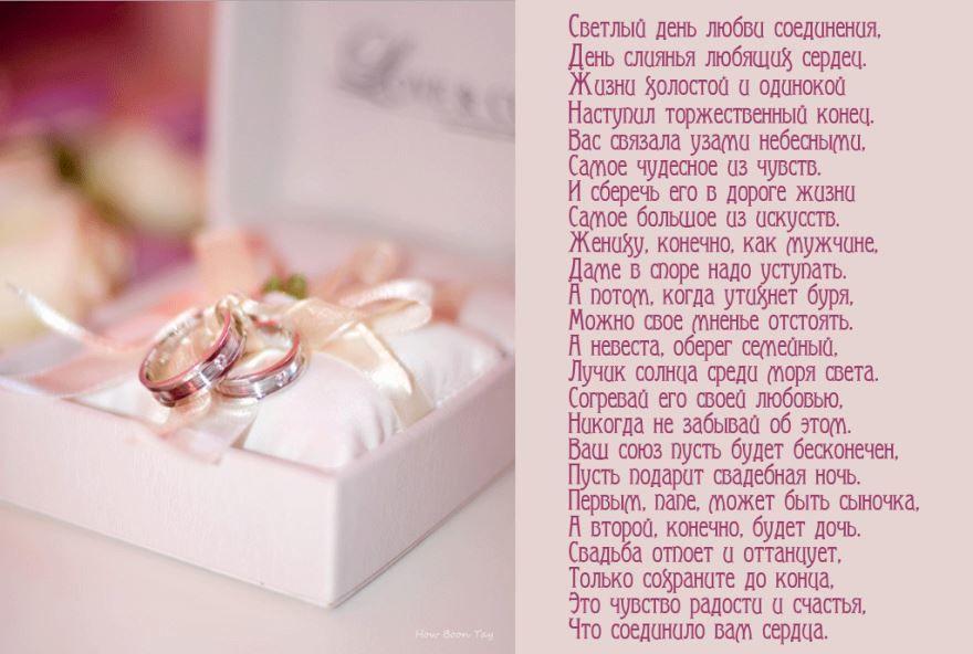 Открытки на свадьбу своими руками, особенности - фото примеров