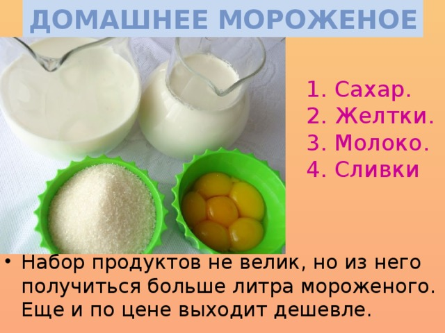 Домашнее мороженое без сливок: рецепты | nur.kz