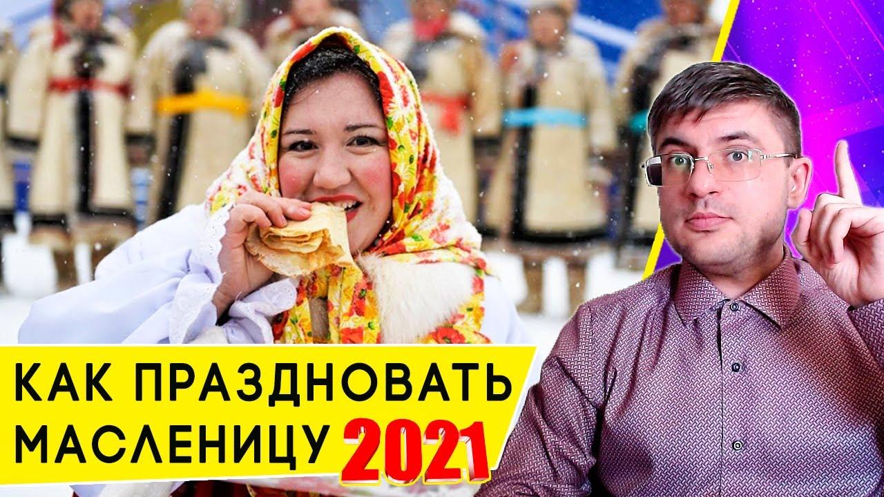 Когда и какого числа масленица в 2021 году у православных
