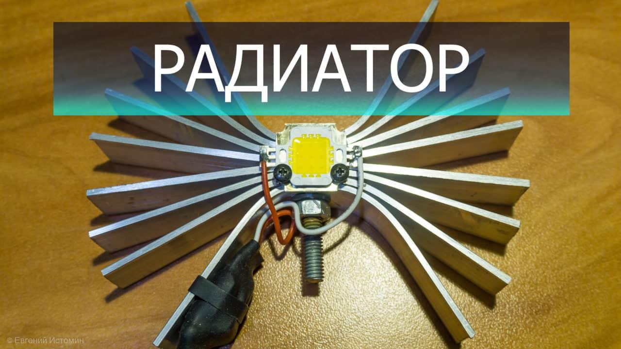 Радиатор для светодиода - почему все сложно?