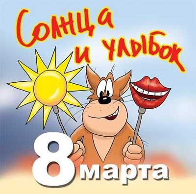 Забавные поздравления с 8 марта (в стихах) — 39 поздравлений — stost.ru | поздравления с международным женским днем. страница 1
