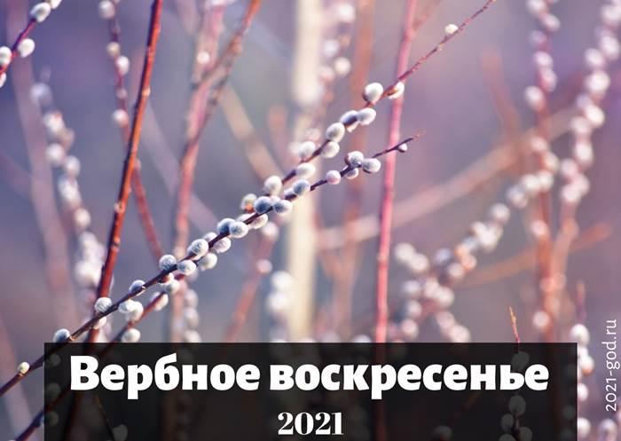 Вербное воскресение 2020: поздравления в стихах и прозе + открытки анимации