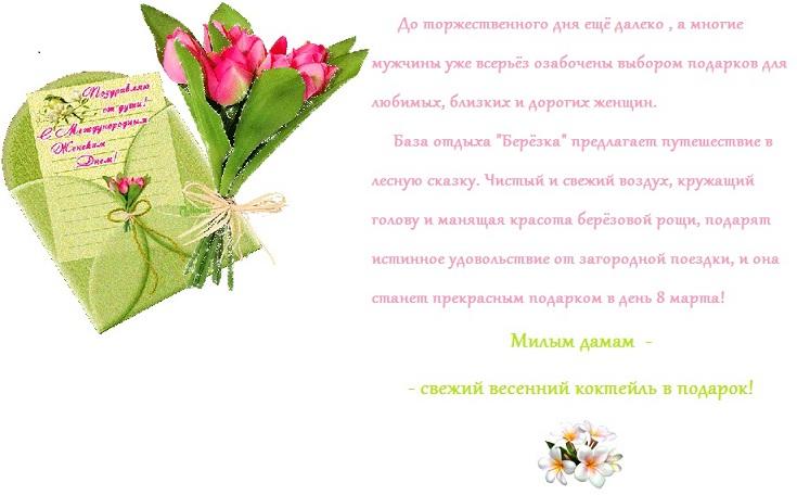 Поздравления с 8 марта 2021 года: красивые поздравления в стихах и прозе