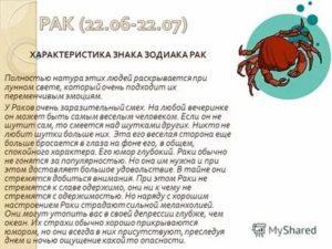 Скорпион характеристика знака зодиака