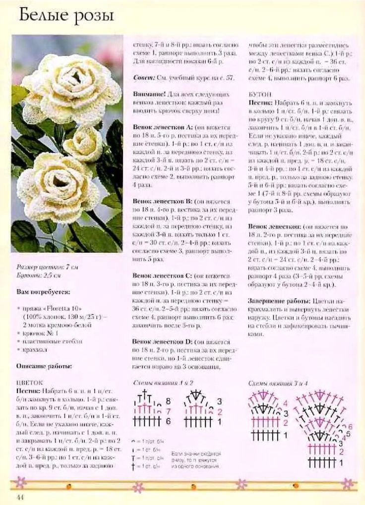 Цветы крючком, больше 60 схем вязания с мастер - классами