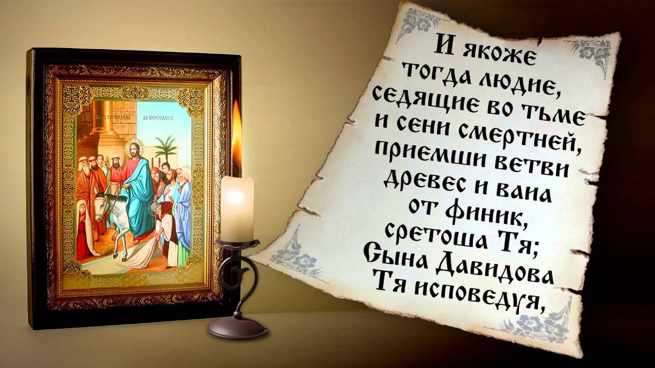Псаломщик -